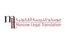 Moscow Legal Translation